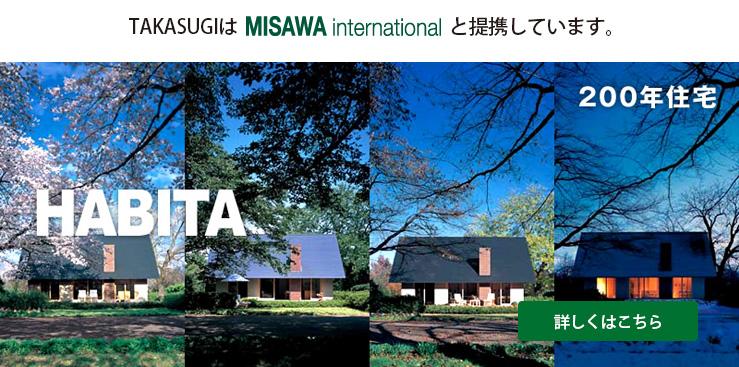 TAKASUGIはMISAWA internationalと提携しています。