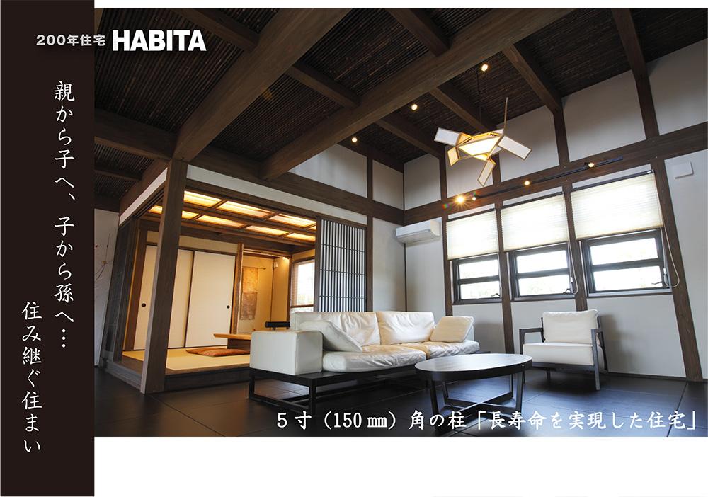 200年住宅HABITA 親から子へ、子から孫へ…住み継ぐ住まい 5寸(150mm)角の柱「長寿命を実現した住宅」