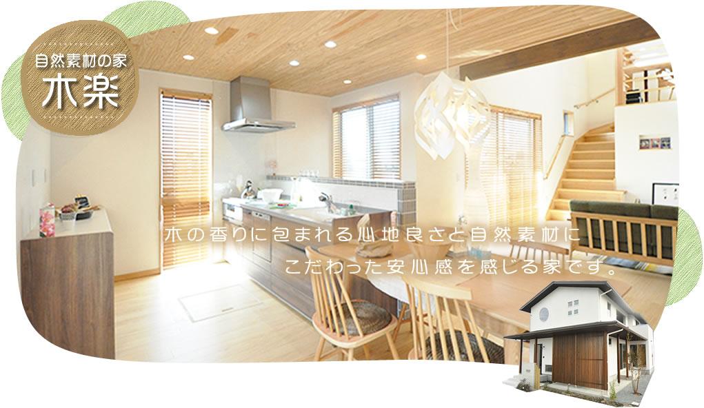木楽 木の香りに包まれる心地良さと自然素材にこだわった安心感を感じる家です。