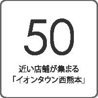 50近い店舗が集まる「イオンタウン西熊本」