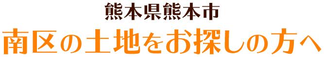 熊本県熊本市 南区の土地をお探しの方へ
