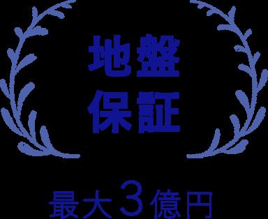 スーパージオ工法の地盤保証は最大3億円