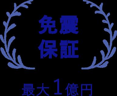 スーパージオ工法の免震保証は最大1億円