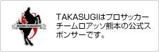 TAKASUGIはプロサッカーチームロアッソ熊本の公式スポンサーです。