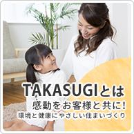 TAKASUGIとは