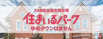 KAB住宅展示場