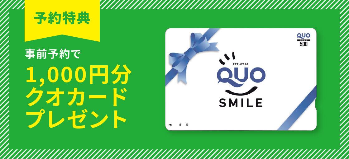予約特典 事前予約で1,000円分クオカードプレゼント!