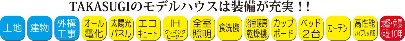 TAKASUGIのモデルハウスは装備が充実!!