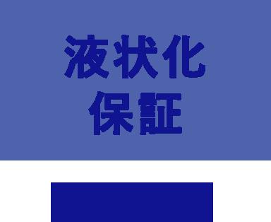 スーパージオ工法の液状化保証は最大1億円