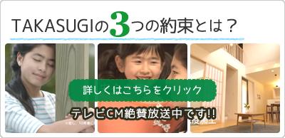 TAKASUGIの3つの約束とは?