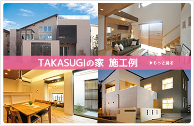 TAKASUGIの家 施工例