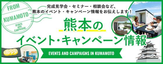 熊本のイベント・キャンペーン情報