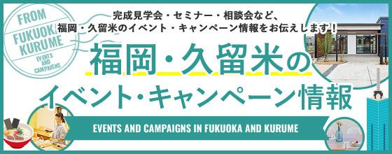 福岡・久留米のイベント・キャンペーン情報