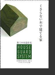 シロアリ・腐れから守る「緑の柱」