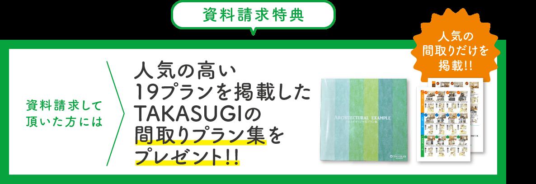 資料請求して頂いた方には、人気の高い19プランを掲載したTALASUGIの間取りプラン集をプレゼント!