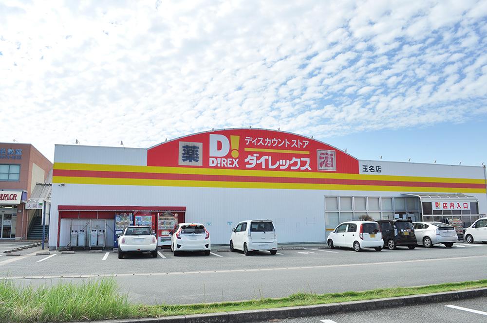 https://www.takasugi.co.jp/kumamoto/wp-content/uploads/2018/10/direx-tamana.jpg