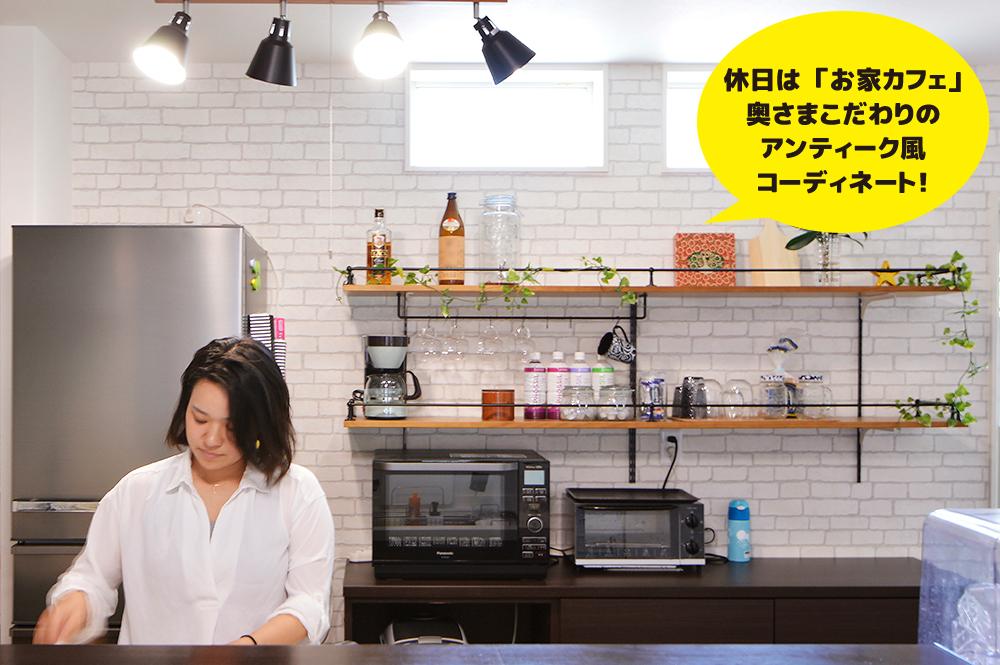 休日は「お家カフェ」奥さまこだわりのアンティーク風コーディネート!