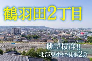 グランディール鶴羽田2丁目
