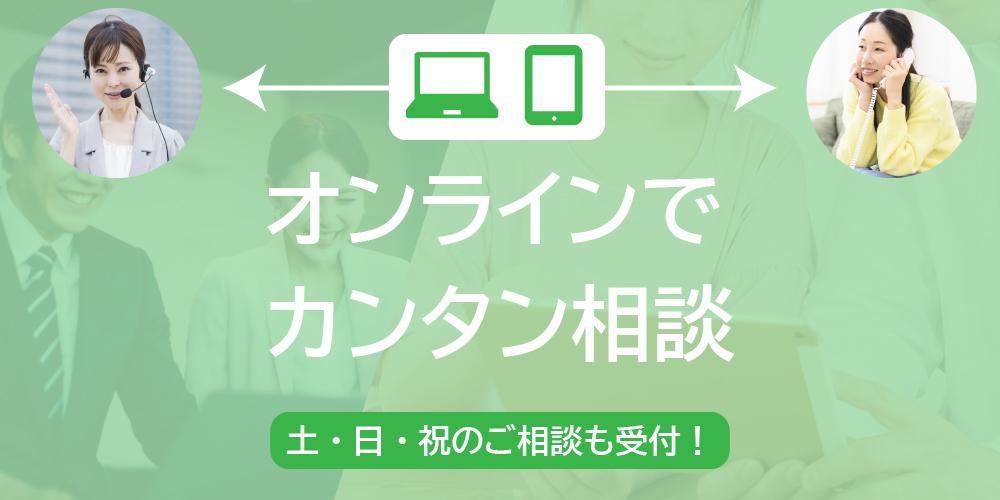 オンライン相談会バナー画像