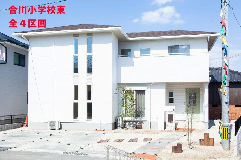 合川小学校東