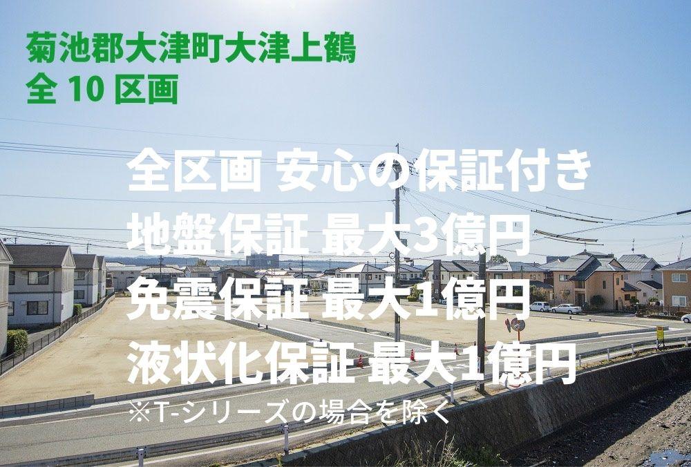 GR大津駅東第二