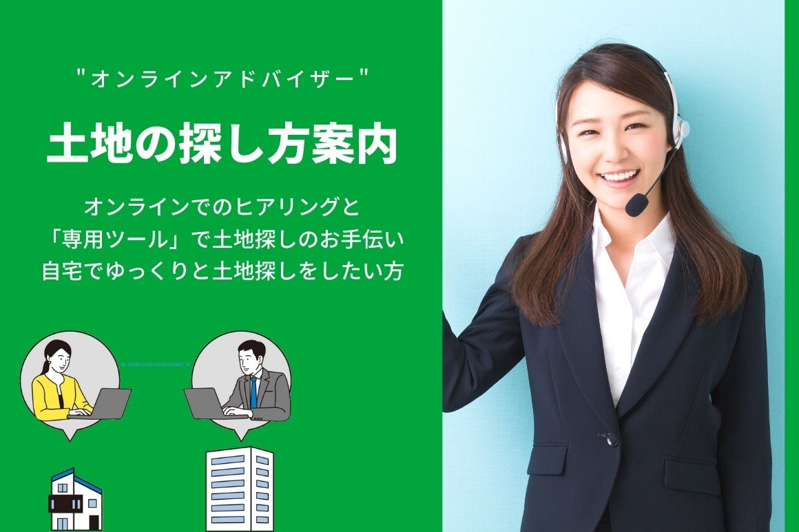 TAKASUGI の無料土地相談で土地探し物件数No.1 ツールのID をプレゼント!