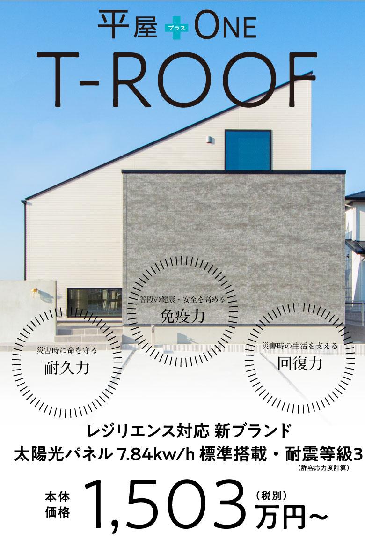 国が推奨するレジリエンス住宅「T-ROOF」