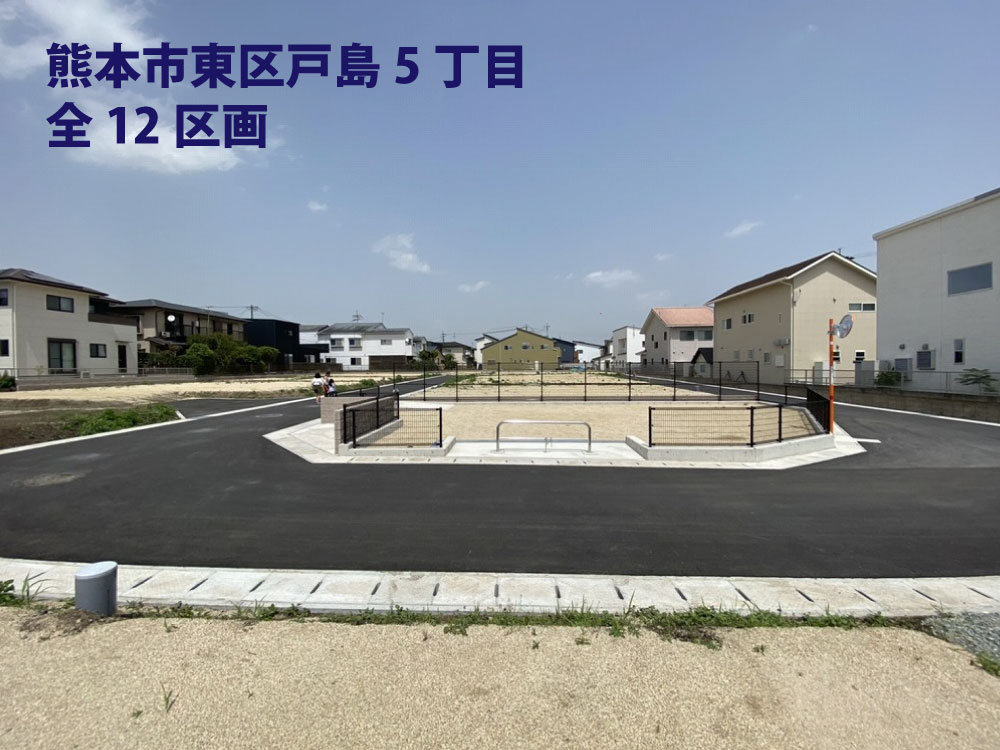 【6月3日 公開】</br>グランディール託麻東小学校第四