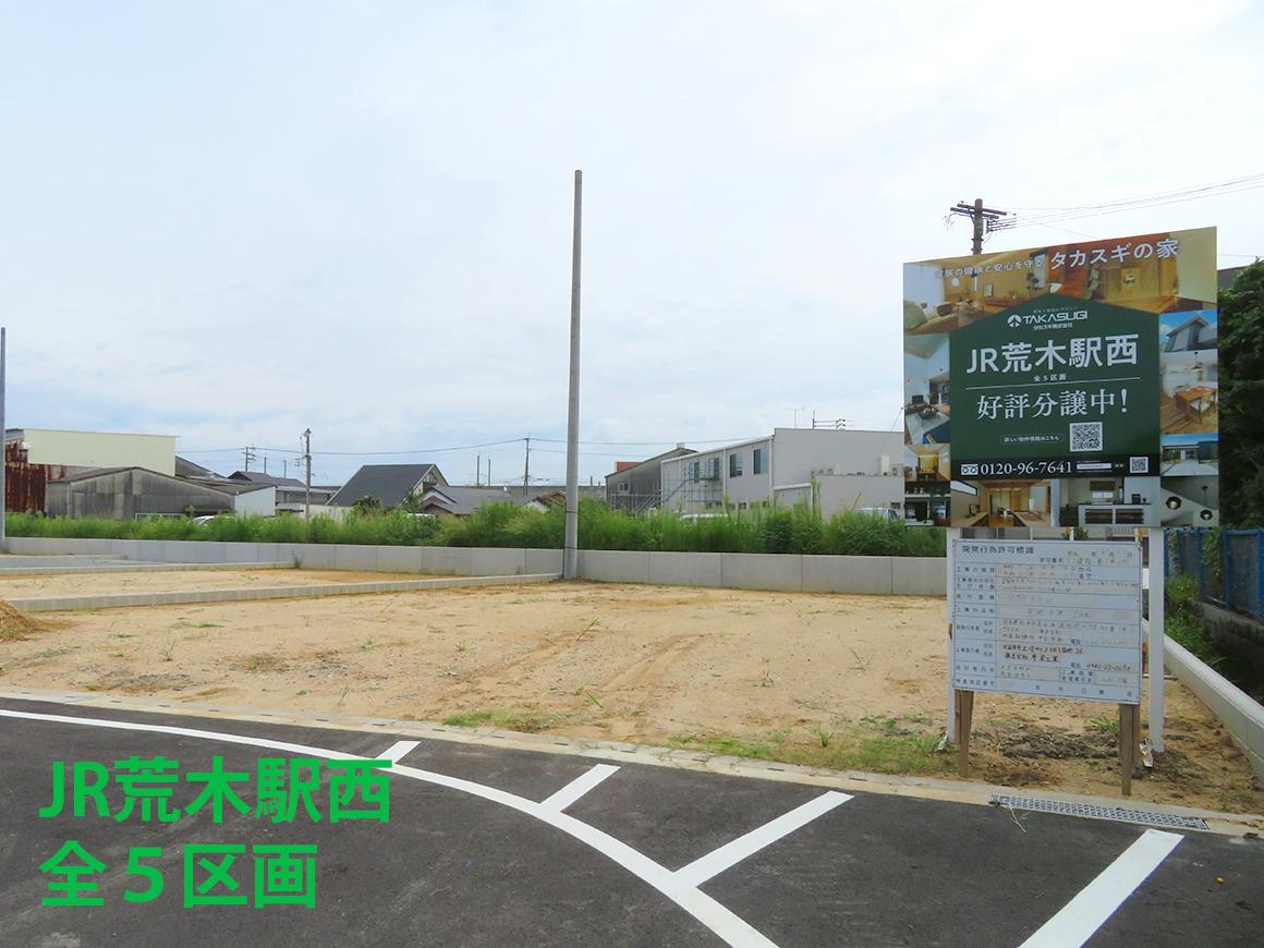 【NEW】JR荒木駅西