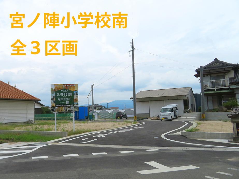 【NEW】宮ノ陣小学校南