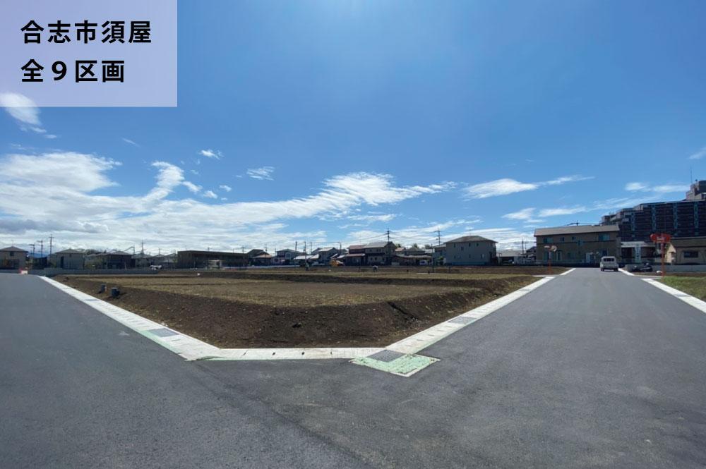 みどりのまち新須屋ガーデン